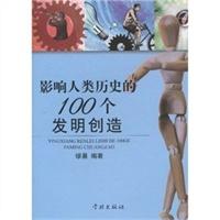 《影响人类历史的100个发明创造》封面