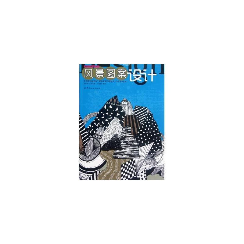 风景图案设计/图案设计基础丛书