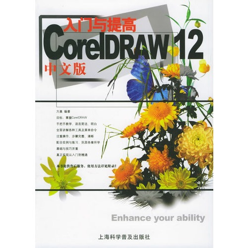 CorelDRAW 12中文版 入门与提高图片