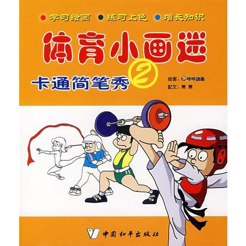 儿童双语卡通简笔画:蔬菜花卉·日常用品&nbsp