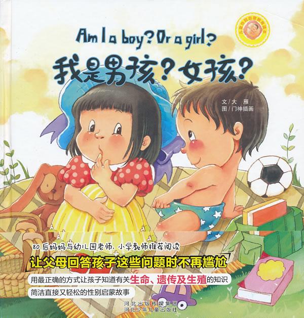 儿童性别启蒙教育读本·我是男孩?女孩?