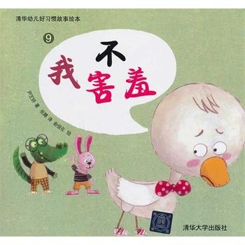 我不害羞-清华幼儿好习惯故事绘本-9