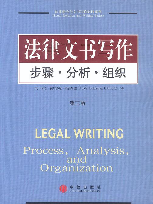 法律文书写作:步骤·分析·组织