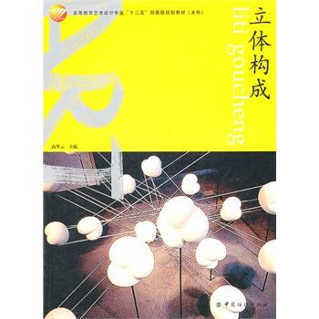 立体构成 /¥19.4/无/无/图书音像,图书-易购图书比价