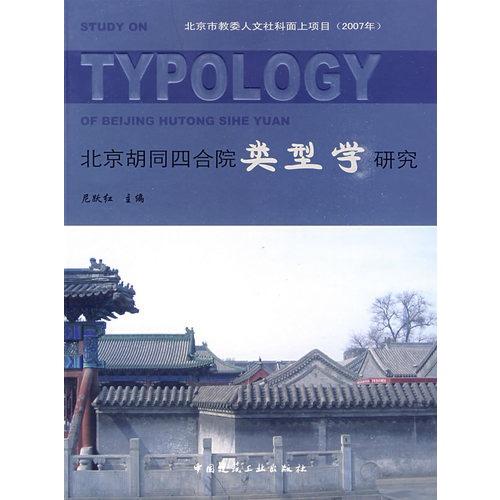 北京四合院区域的景观空间类型