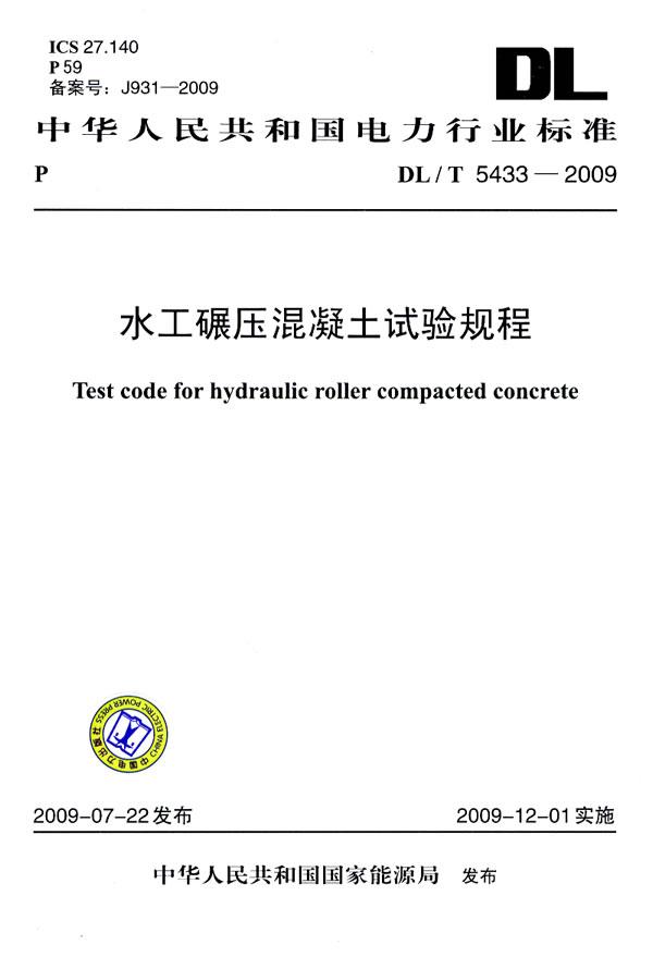 《DL/T 5433-2009  水工碾压混凝土试验规程》电子书下载 - 电子书下载 - 电子书下载