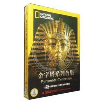 金字塔列合集(3dvd
