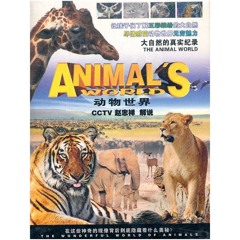 动物世界(3dvd)赵忠祥 解说