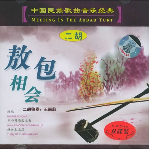 敖包相会:中国民族歌曲音乐经典(伴奏cd 欣赏cd送乐谱