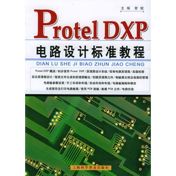 dxp电路设计标准教程》曾斌