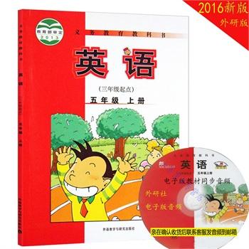 外研社小学英语课本教材3起点五年级上册书第五册图片高清图片