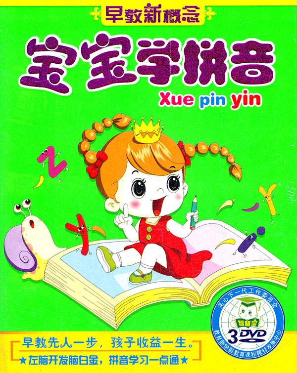 如何快速学习拼音 快速学习拼音打字 快速学习拼音的方法