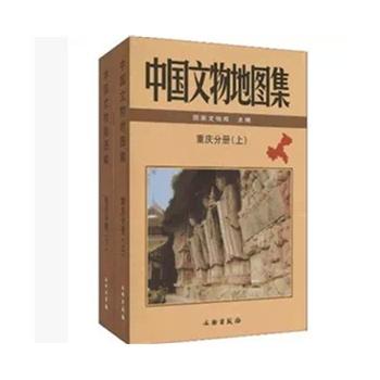 中国文物地图集:重庆分册