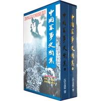 《中国军事史图集(全二册)》(八开、精装、1300页、14KG)