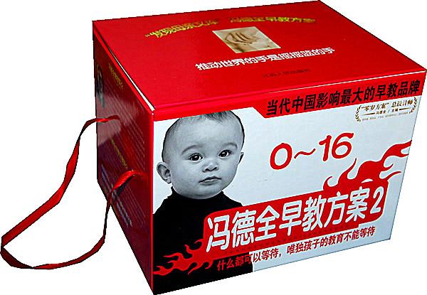 冯德全早教方案2(赠送价值超过20元的母亲教育研究所经典图书一本