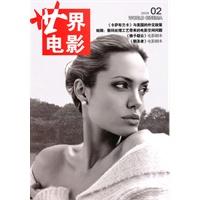 《世界电影―2010.02》封面