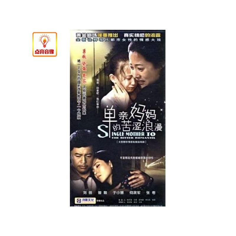 电视剧 单亲妈妈的苦涩浪漫 正版8dvd