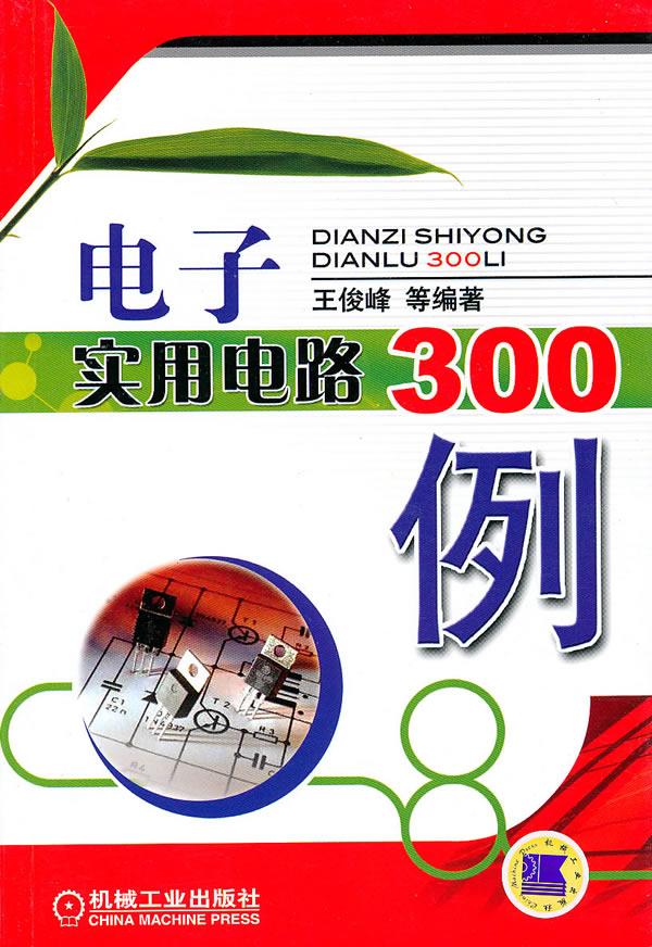 电子实用电路300例