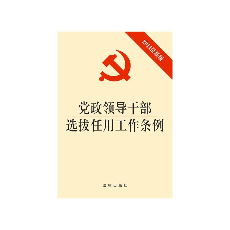 党政领导干部选拔任用工作条例(2014最新版)