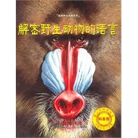 解密野生动物的语言