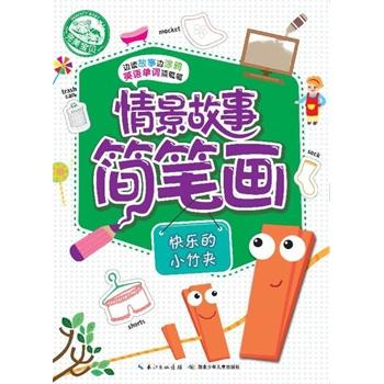 快乐的小竹夹-情景故事简笔画