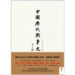 《中国历代战争史》[第7册,共18册]:隋(附赠地图册)