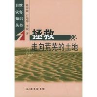 《拯救走向荒芜的土地――自然灾害知识丛书》封面