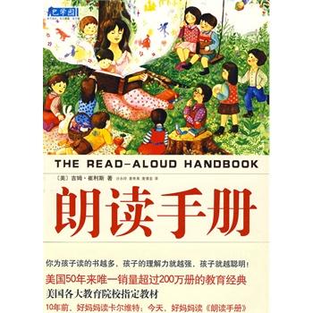 朗读手册(爱心树童书出品)
