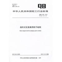 《指针式石英表用转子磁钢(QB/T1039》封面