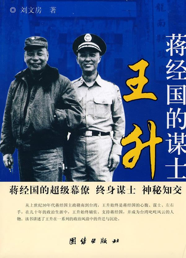蒋经国的谋士王升下载 - Rain.net.cn
