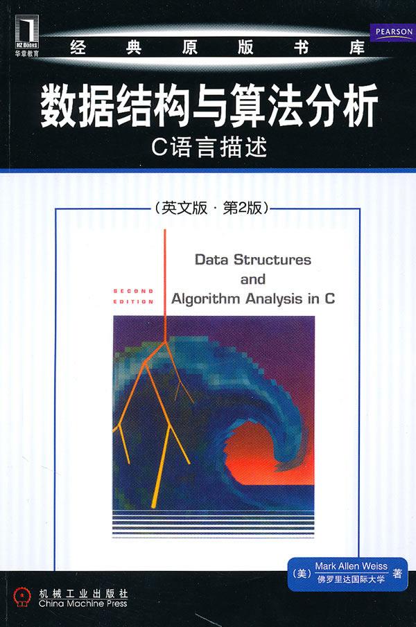 《数据结构与算法分析——c语言描述》封面