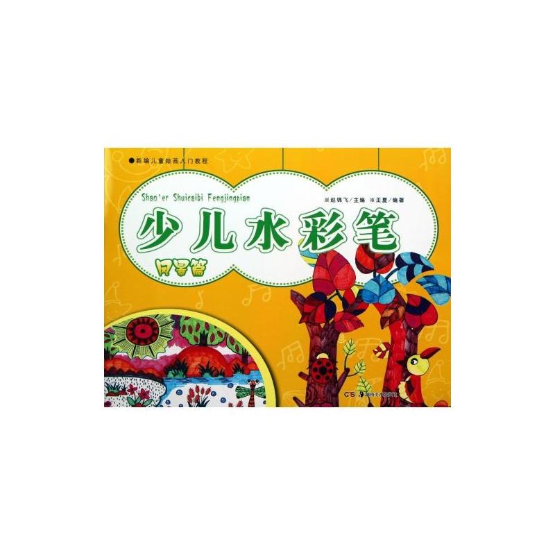 少儿水彩笔(风景篇)/新编儿童绘画入门教程