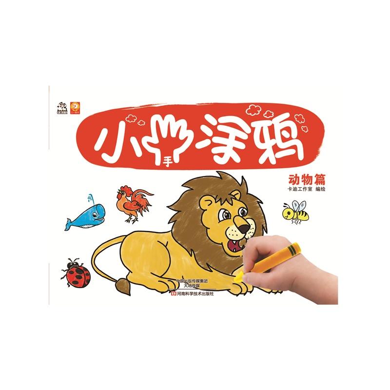 小手涂鸦:动物篇