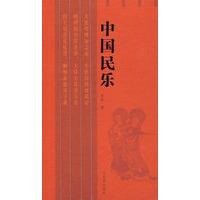 《中国民乐》封面