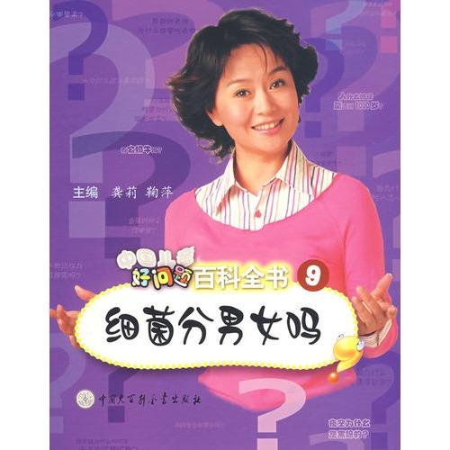 中国儿童好问题百科全书9:细菌分男女吗