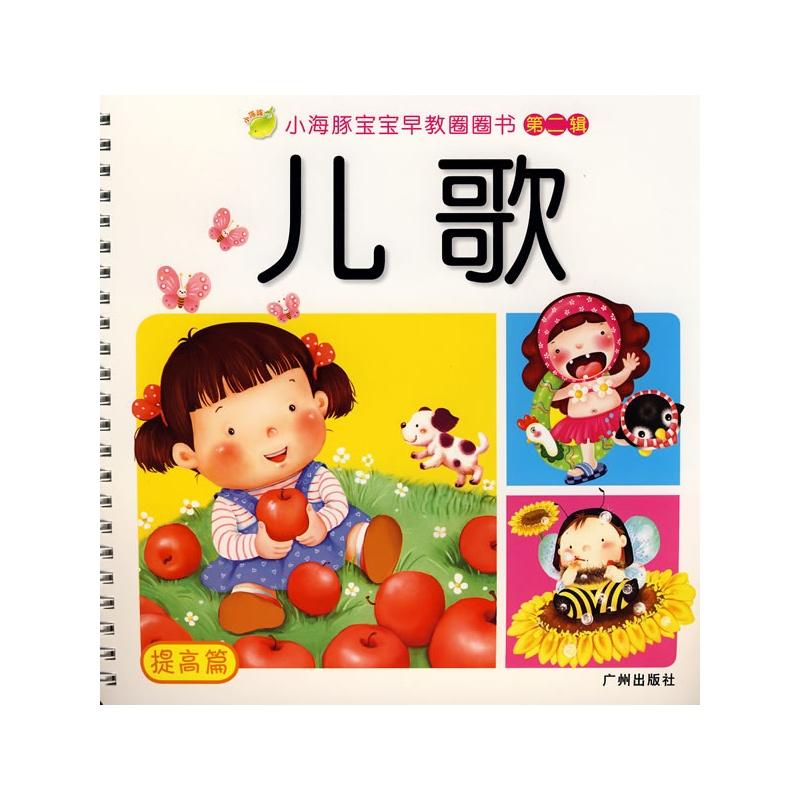 【小海豚宝宝早教圈圈书(提高篇):儿歌图片】高清图