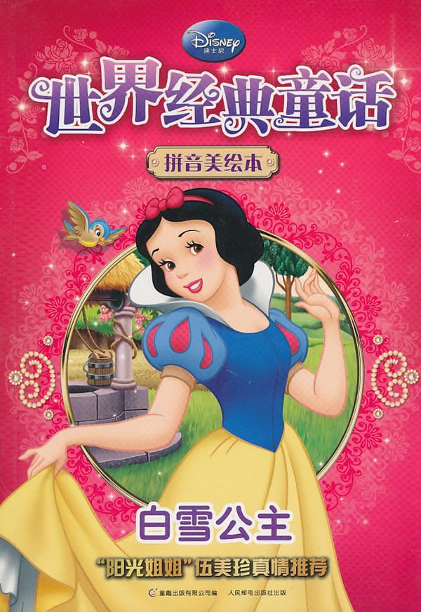 迪士尼经典童话拼音美绘本-白雪公主