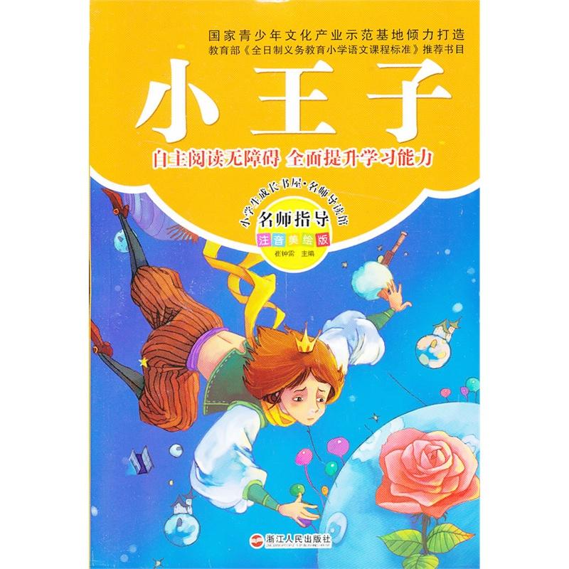 小学生成长彩书坊:小王子