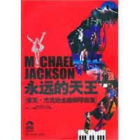 《永远的天王―麦克・杰克逊金曲钢琴曲集(附示范CD)》封面