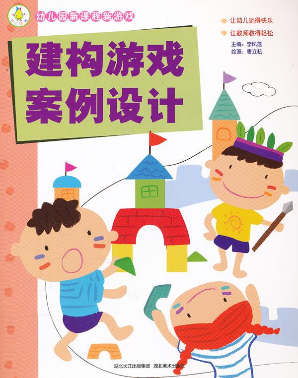 幼儿园新课程新游戏——建构游戏案例设计