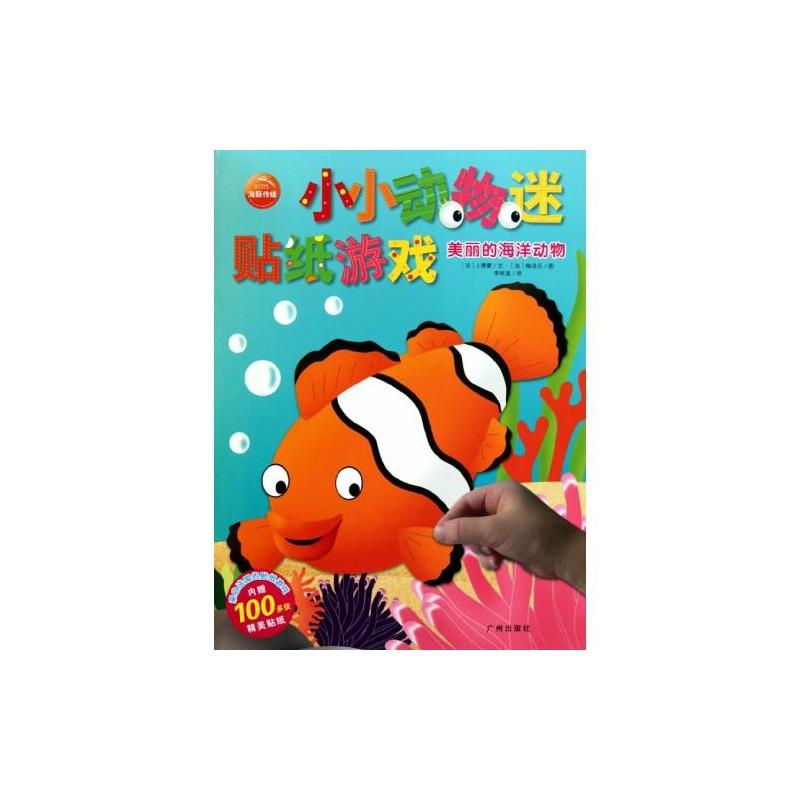 《美丽的海洋动物/小小动物迷贴纸游戏》