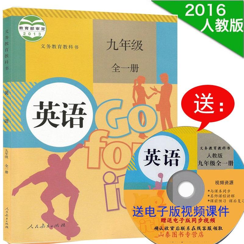 《现货 新版9九年级上册英语书课本九年级英语