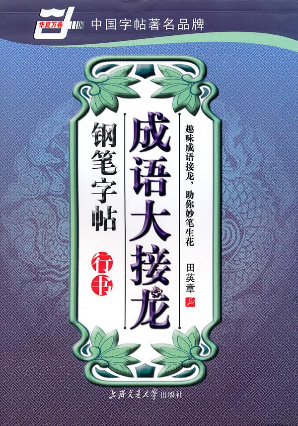 成语大接龙钢笔字帖(行书)