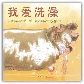 我爱洗澡(新版))(绘本大师林明子经典作品,在欢笑与想象中让孩子爱上洗澡)(爱心树童书出品)