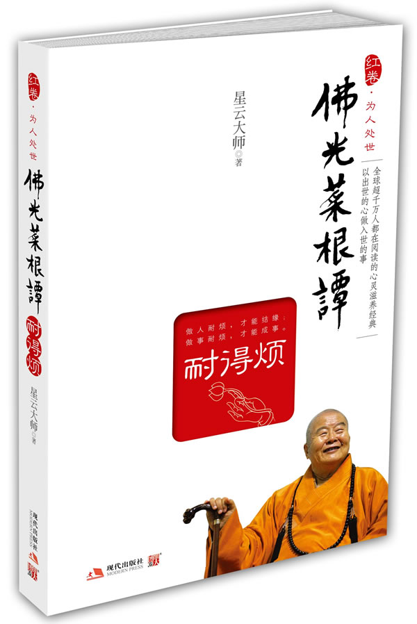 《佛光菜根谭--全球超千万人都在阅读的心灵滋养经典,以出世的心做入世的事》电子书下载 - 电子书下载 - 电子书下载