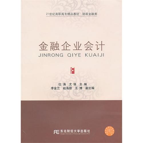 金融企业会计(高职精品财政)