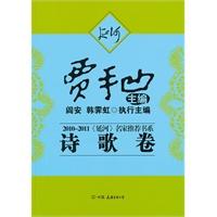 2010-2011《延河》名家推荐书系---诗歌卷