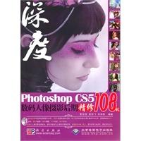 《PhotoshopCS5数码人像摄影后期精修108技》封面