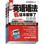 高中英语语法 有这套就够了(看+练白金版套装)2011全新升级版! 曾培养多名英语高考状元的北京四中英语名师马瑛毕生教学经验结晶!真正吃透英语语法,就是这么简单!