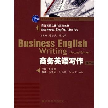 商务英语写作(第二版) 羡锡彪 9787040247947